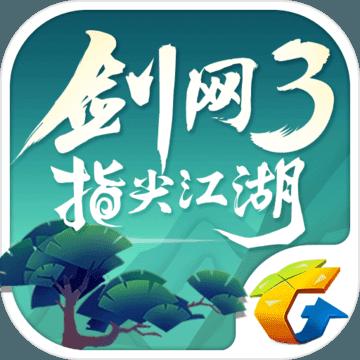 剑网3:指尖江湖电脑版