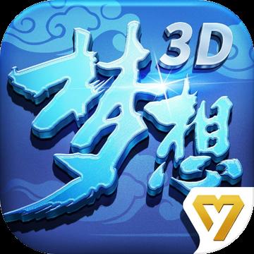 梦想世界3D