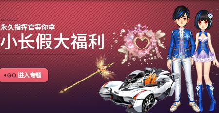 QQ飞车清明时节花盛开活动