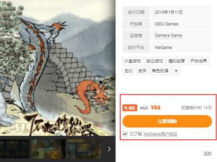Wegame平台9折促销