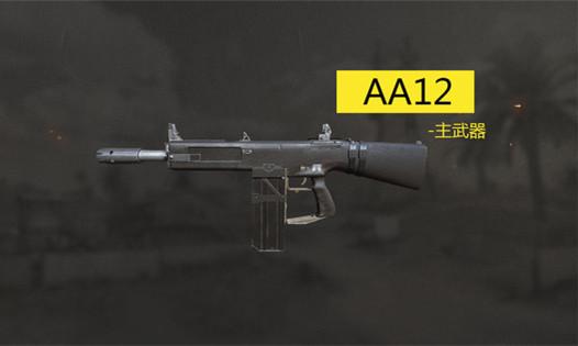 刺激战场  AA12霰弹枪上线时间