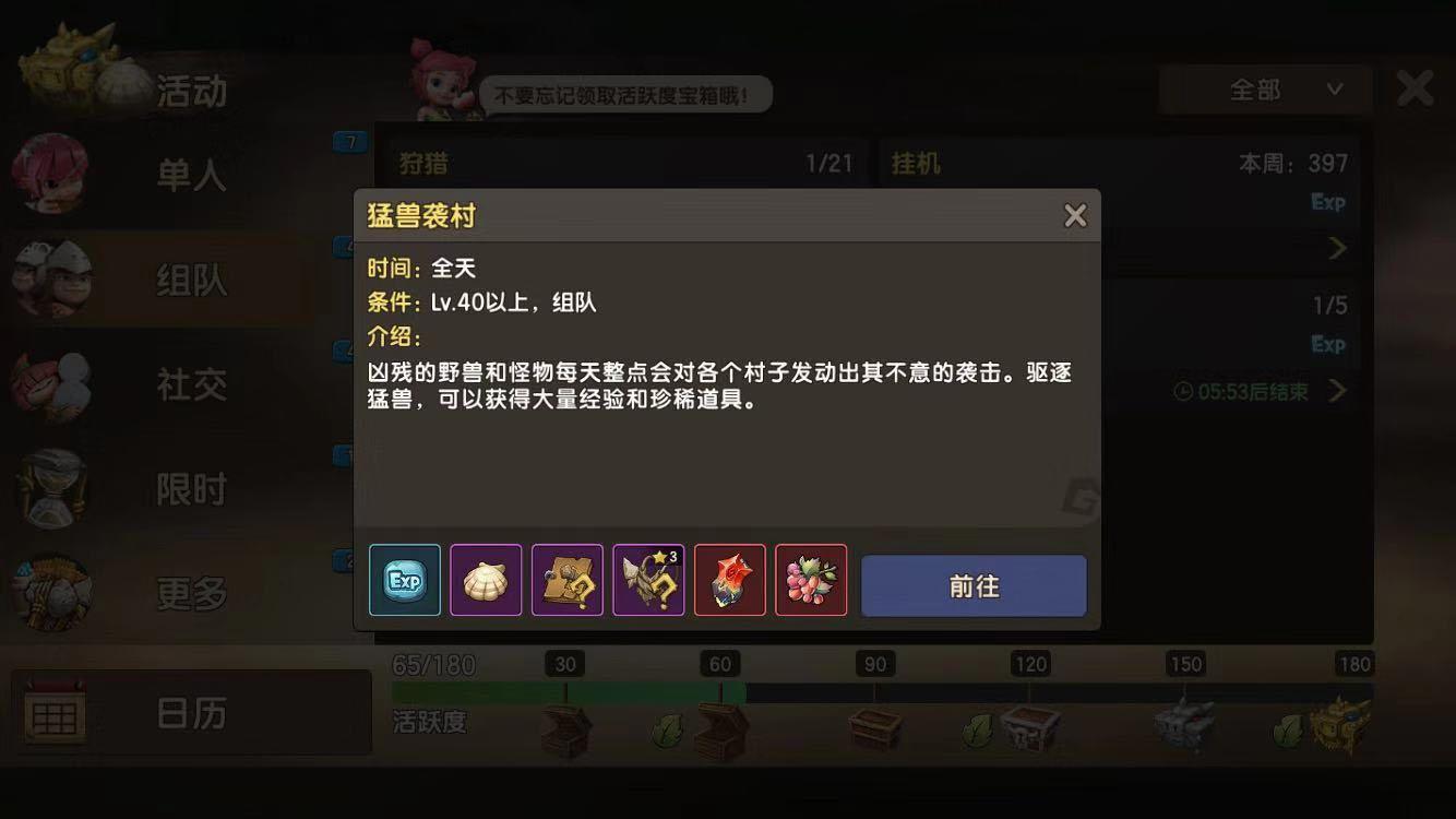 《石器时代M》猛兽袭村玩法介绍