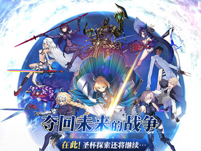 《Fate/Grand Order》角色扮演类手游