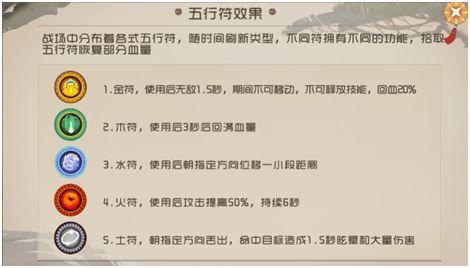 《闹闹天宫》五行符效果介绍攻略