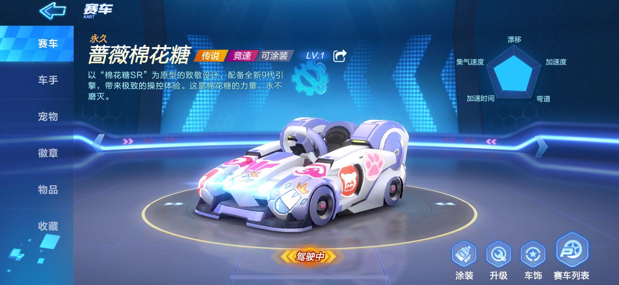 跑跑卡丁车手游赛车涂装喷漆详细讲解
