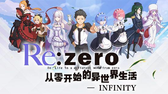 《从零开始的异世界生活-INFINITY》限量删档测试4月2日即将开启