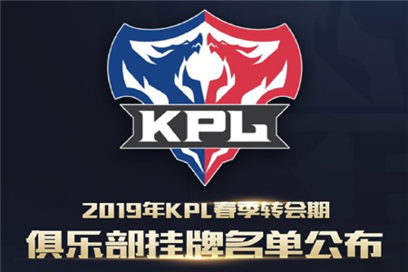 KPL2019年春季赛转会期挂牌名单