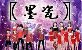 墨瓷舞团宣传视频